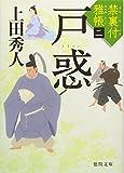 禁裏付雅帳(2)戸惑 (徳間文庫)