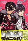 オッサン(36)がアイドルになる話 3 (PASH! コミックス)