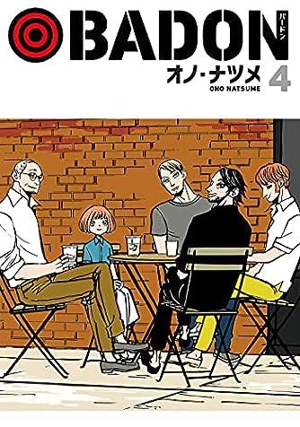 BADON(4) (ビッグガンガンコミックス)
