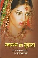 Beauty/Yoga Book by Rucha Prakashan
