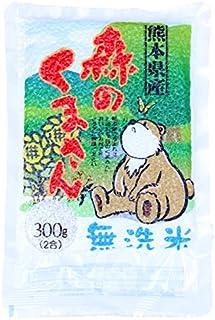 無洗米 プロが選ぶ厳選一等 米 食味ランク 特A 森のくまさん 2合 15パック 精米 熊本県産