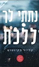 I Let You Go - Hebrew book for Adults