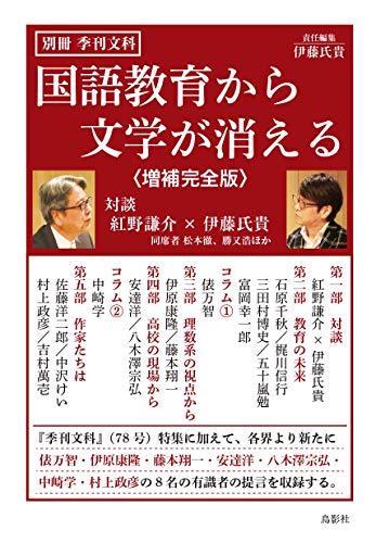 国語教育から文学が消える〈増補完全版〉 (別冊 季刊文科)の詳細を見る