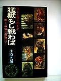猛獣もし戦わば―-地上最強の動物は?- (1970年) (ベストセラー シリーズ)