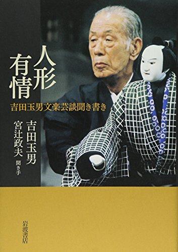 人形有情―吉田玉男文楽芸談聞き書き