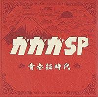青春狂時代(初回生産限定盤)(DVD付)