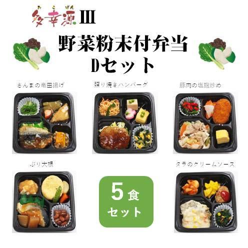 冷凍弁当 野菜粉末付き弁当�VDセット(おかずのみ5食+野菜粉末5食分)