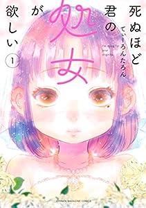 死ぬほど君の処女が欲しい(1) (週刊少年マガジンコミックス)