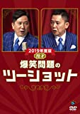 2019年度版 漫才 爆笑問題のツーショット [DVD]