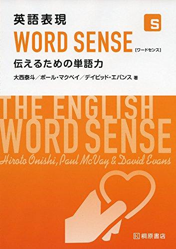 桐原書店『英語表現 WORD SENSE 伝えるための単語力』