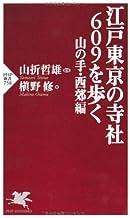 表紙: 江戸東京の寺社609を歩く 山の手・西郊編 (PHP新書) | 槇野修