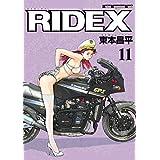 RIDEX (ライデックス) 11 (Motor Magazine Mook)