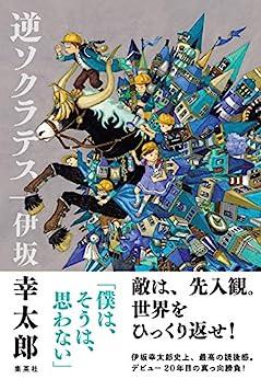 [伊坂幸太郎]の逆ソクラテス (集英社文芸単行本)