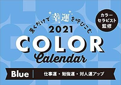 仕事運・勉強運・対人運・信頼・落ち着き 卓上 置くだけで幸運を呼びこむカラー[ブルー] 2021年 カレンダー 卓上 CL-687