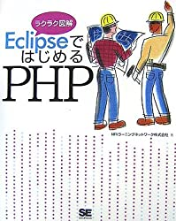 For PHP Beginners