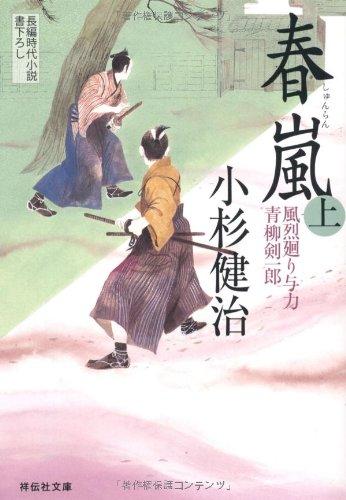 春嵐(上) 〔風烈廻り与力・青柳剣一郎〕 (祥伝社文庫)