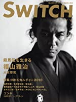 SWITCH Vol.28 No.8(2010年8月号)
