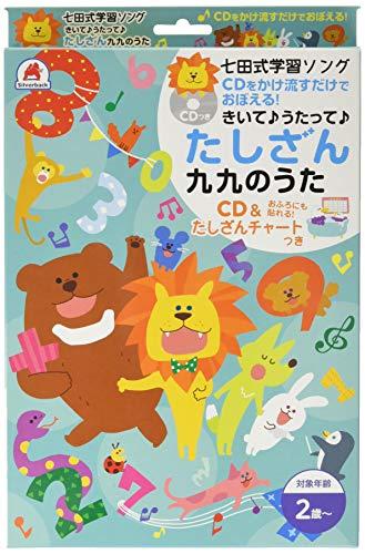 七田式 学習ソング 歌って覚えるたしざん九九 CD・たしざんチャート
