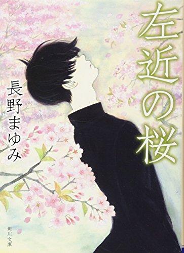 左近の桜 (角川文庫)