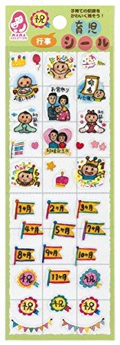 銀鳥産業 育児シール 行事 お子様の育児日記や写真のワンポイント