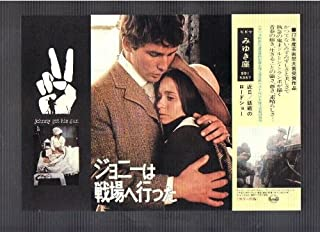 映画チラシ みゆき座「ジョニーは戦場へ行った」監督 ドルトン・トランボ 出演 ティモシー・ボトムズ