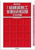 51VXtrc9oLL. SL200  - 舗装施工管理技術者試験 01