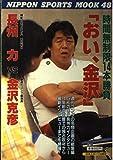時間無制限14本勝負「おい、金沢」―長州力VS金沢克彦 (Nippon sports mook (48))