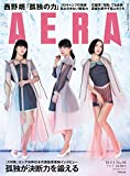 AERA (アエラ) 2018年 9/3 号【表紙:Perfume】[雑誌] | |本 | 通販 | Amazon