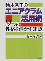 鈴木秀子のエニアグラム活用術―9つの性格を活かす知恵