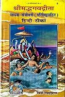 Gitapress- Shrimad Bhagwatgeeta Sadhak Sanjivni With Hindi Translation With Velvet Book Cover