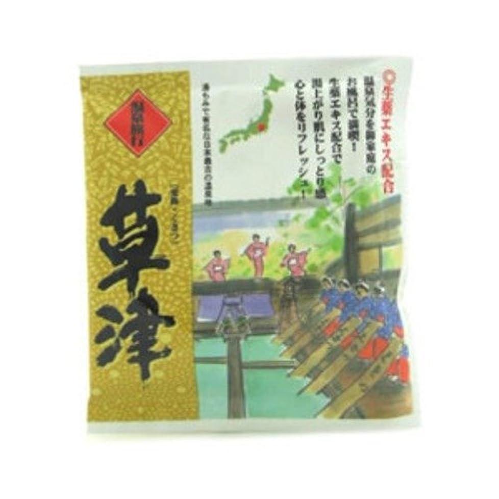 カウントハックファシズム五洲薬品 温泉旅行 草津 25g 4987332128267