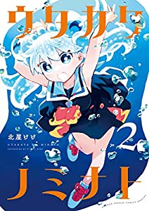 ウタカタノミナト(2) (ゲッサン少年サンデーコミックス)