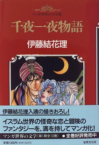 マンガ世界の文学 (10) 千夜一夜物語の詳細を見る