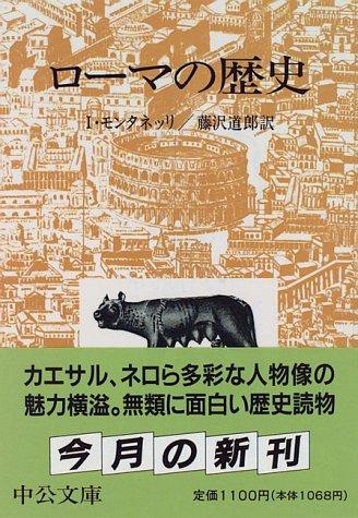 ローマの歴史 (中公文庫)