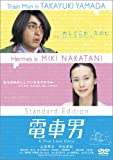 電車男 スタンダード・エディション[DVD]