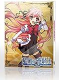 星刻の竜騎士 第1巻【Blu-ray】[Blu-ray/ブルーレイ]