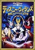 ディズニー・ヴィランズ/悪者コレクション決定版[DVD]