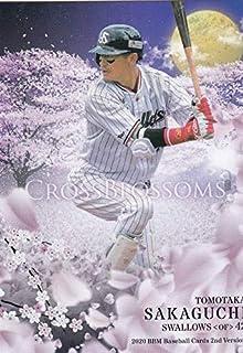 BBM 2020 CB72 坂口智隆 東京ヤクルトスワローズ (レギュラーカード/CROSS BLOSSOMS) ベースボールカード 2ndバージョン...
