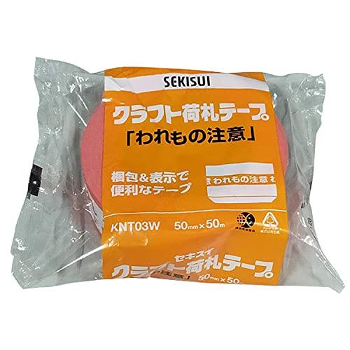 セキスイ クラフト荷札テープ「われもの注意」 50mm×50M