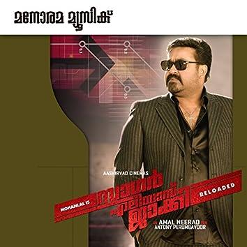 Sagar Alias Jacky Reloaded (Original Motion Picture Soundtrack)