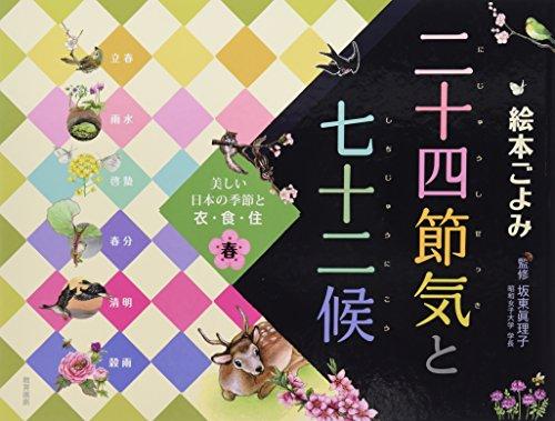 絵本ごよみ二十四節気と七十二候 春―美しい日本の季節と衣・食・住