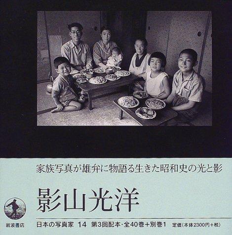 Photographer of Japan <14> Koyo (1997) ISBN: 4000083546 [Japanese Import]