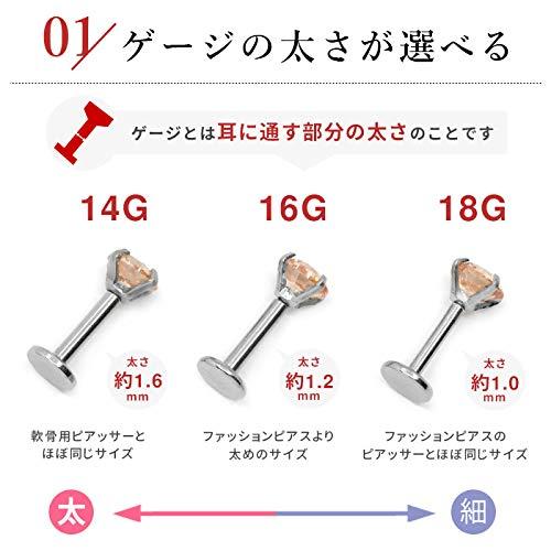 [凛RIN]サージカルステンレス立爪ジュエルインターナルラブレットスタッドボディピアス軟骨ピアス(14G・6mm/オーロラ・2mm)