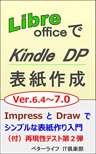 How to make KDP cover image by using LibreOffice Ver 7 (Japanese Edition)