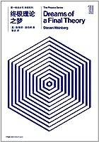 第一推动丛书物理系列:终极理论之梦