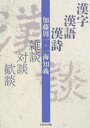 漢字・漢語・漢詩―雑談・対談・歓談