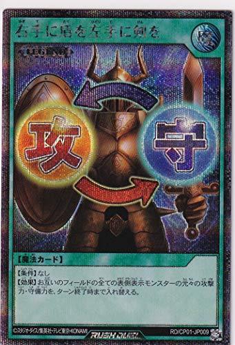 遊戯王ラッシュデュエル -ガクト・ロア・ロミン- 右手に楯を左手に剣を LEGEND RD/CP01-JP009