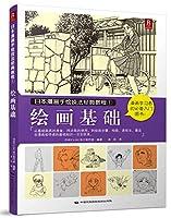 日本漫画手绘技法经典教程(1):绘画基础
