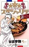 ★★★のスペシャリテ(2) (少年サンデーコミックス)