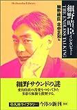 細野晴臣インタビュー THE ENDLESS TALKING (平凡社ライブラリー)